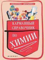 Карманный справочник по химии