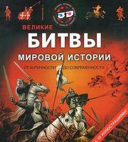 Великие битвы мировой истории от античности до современности (+ 3D очки)