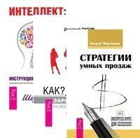 Стратегии умных продаж. Как заработать на своем имидже. Интеллект: инструкция по применению. Комплект из 3 книг