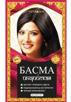Басма натуральная индийская (25 г)