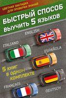 Быстрый способ выучить 5 языков. Английский, немецкий, французский, испанский, итальянский (комплект из 5 книг)