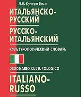 Итальянско-русский и русско-итальянский культурологический словарь