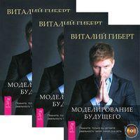 Моделирование будущего (комплект из 3-х книг + 3 CD)