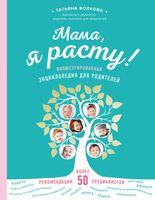 Мама, я расту! Иллюстрированная энциклопедия для родителей