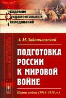 Подготовка России к мировой войне. Планы войны (1914-1918 гг.)