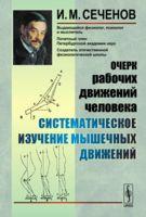 Очерк рабочих движений человека. Систематическое изучение мышечных движений