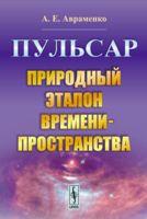 Пульсар. Природный эталон времени-пространства
