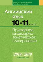 Английский язык. 10-11 классы. Примерное календарно-тематическое планирование. 2018/2019 учебный год. Электронная версия