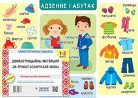 Дэманстрацыйны матэрыял да урокау беларускай мовы. 1-2 клас