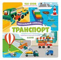 Транспорт. Визуальный словарь