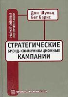 Стратегические бренд-коммуникационные кампании