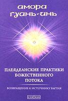 Плеядеанские практики Божественного Потока