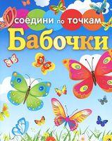 Соедини по точкам. Бабочки