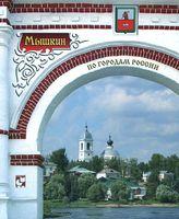 Мышкин. По городам России. Фотоальбом