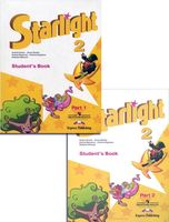 Starlight 2: Student`s Book (в двух частях)