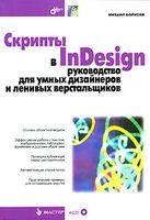 Скрипты в InDesign. Руководство для умных дизайнеров и ленивых верстальщиков (+ CD)