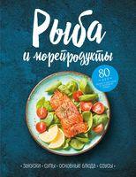 Рыба и морепродукты. Закуски. Супы. Основные блюда. Соусы