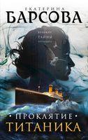 Проклятие Титаника (м)