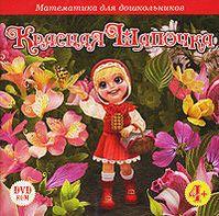 Красная Шапочка: Математика для дошкольников (DVD)