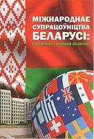 Мiжнароднае супрацоунiтва Беларусi: гiсторыя i новыя выклiкi