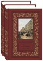 Александр Шкляревский. Избранное (в 2-х томах)
