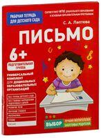 Рабочая тетрадь для детского сада. Письмо. Подготовительная группа