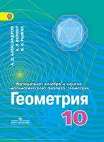 Математика: алгебра и начала математического анализа, геометрия. Геометрия. 10 класс