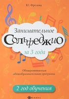 шорникова музыкальная литература 3 год обучения скачать