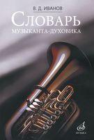 Словарь музыканта-духовика