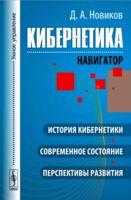 Кибернетика. Навигатор. История кибернетики, современное состояние, перспективы развития