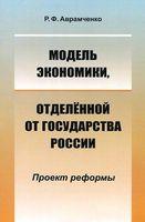 Модель экономики, отделенной от государства России. Проект реформы