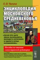 Энциклопедия московского средневековья