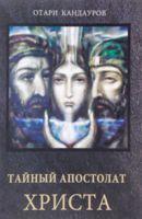 Тайный апостолат Христа