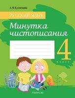 Русский язык. 4 класс. Минутка чистописания