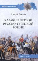 Казаки в Первой русско-турецкой войне