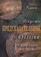 Искусство предсказательной астрологии