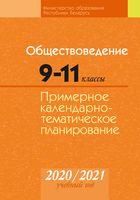 Обществоведение. 9-11 классы. Примерное календарно-тематическое планирование. 2020/2021 учебный год