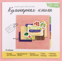 """Набор для изготовления кулинарной книги """"Для кулинарных шедевров"""""""