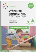 Утренняя гимнастика в детском саду. 3–4 года. Комплексы упражнений. ФГОС