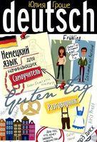Немецкий язык для начинающих. Самоучитель. Разговорник (+ CD)
