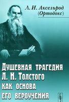 Душевная трагедия Л. Н. Толстого как основа его вероучения