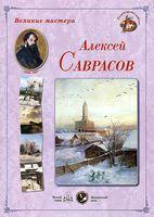 Алексей Саврасов. Великие мастера