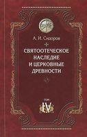 Святоотеческое наследие и церковные древности. Том 4. Древнее монашевство и возникновение монашеской письменности