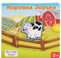 Коровка Зорька
