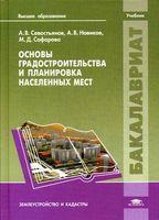 Основы градостроительства и планировка населенных мест