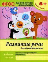 Развитие речи для дошкольников. Старшая группа