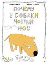 Почему у собаки мокрый нос