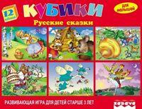 """Кубики """"Русские сказки"""" (12 шт)"""
