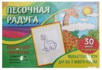 "Картина из песка ""Динозаврик"" (210х290 мм)"