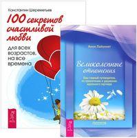 100 секретов счастливой любви. Великолепные отношения (комплект из 2-х книг)